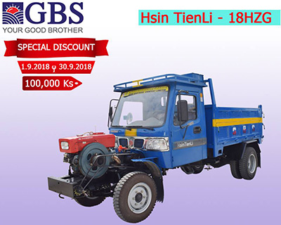 Hsin TienLi - 18HZG (September Promotions)